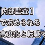 【金融×内部監査】金融機関で求められる内部監査高度化と転職マーケット