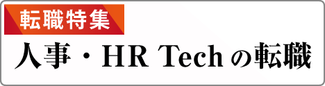 転職特集 人事・HR Techの転職
