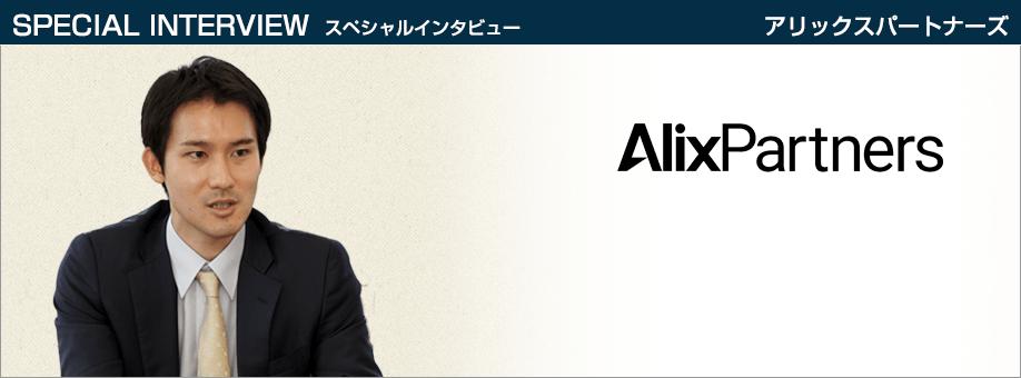 Alixpartners Interview